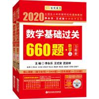 2020考研数学 2020李永乐・王式安 考研数学:数学基础过关660题(数学二) 金榜图书