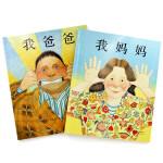我爸爸+我妈妈(全2册)――清华附小推荐经典儿童绘本 !(启发童书馆出品)