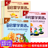 儿童英语绘本3-6岁(全30册)英语启蒙绘本幼儿启蒙学英语3-6岁儿童入门英语有声绘本故事书幼小衔接英语自学教材英文故