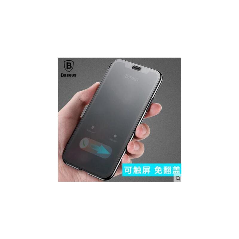 【支持礼品卡】倍思iphoneX手机壳苹果X套新款10翻盖防摔简约iphone X潮男女个性 360°全包保护 内置钢化膜 触控灵敏