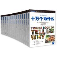 十万个为什么 七彩生活 第八辑共15册 铜版纸 高高直营图书 作家出版社