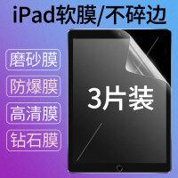 苹果ipad4平板电脑贴膜ipad2磨砂防指纹保护膜ipad3钻石高清防爆