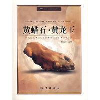 【收藏品旧书】黄蜡石 黄龙玉 葛宝荣地质出版社 9787116053441