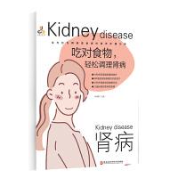 黑龙江科技:吃对食物,轻松调理肾病(本书适用于肾病患者居家养护时阅读使用)