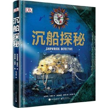 DK沉船探秘(精装版)(含附件1份) DK少有的立体科普精品,随书附送手绘世界航海地图和沉船潜水日志!书中书、书中画、书中迷宫等形式编排,令本书富有神秘性;真实的探险场景模拟,增加小读者的人生阅历。(小猛犸童书出品)