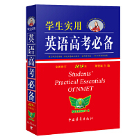 学生实用英语高考必备(2018版)