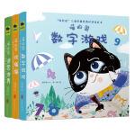 喵的国儿童逻辑思维训练游戏书系列(全3册)