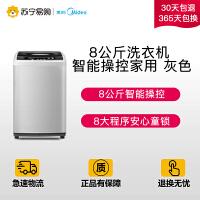 美的(Midea) MB80-eco11W 8公斤洗衣机 智能操控  家用 灰色