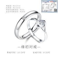 925银 戒指女求婚日韩潮人学生个性钻戒送女友表白仿真食指网红 缘初情侣戒指一对:女8-20号 男16-24号(下