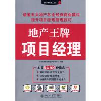 【二手书8成新】地产经理人丛书―地产项目经理 决策资源集团房地产研究中心 北京大学出版社
