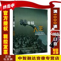 偏离坐标的人生 许业富蔡国斌张程明腐败蜕变警示教育片(1DVD)视频光盘碟片