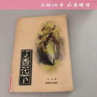 【二手旧书9成新】丁香花下 /巴金 新世纪出版社wm