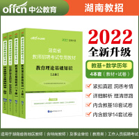 中公教育2021湖南省教师招聘考试:教育理论基础知识(教材+历年真题全真模拟)+历年真题全真模拟试卷数学 3本套