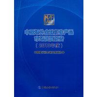 中国场外金融衍生产品市场发展报告(2010年度)