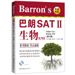 Barron's 巴朗 SAT Ⅱ生物 E/M(第5版)