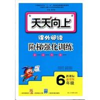 (2017最新版)天天向上 课外阅读阶梯强化训练6年级(版本通用、上下学期适用)