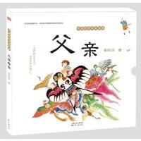 中国原创民俗故事:父亲母亲