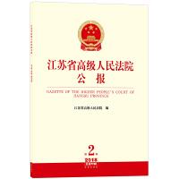 江苏省高级人民法院公报(2018年第2辑.总第56辑)