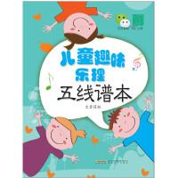 儿童趣味乐理五线谱本(大音符版)