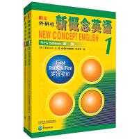 新概念英语1基础学习套装(全新版扫码音频 学生用书+练习册)(套装共2册)