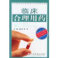 临床合理用药