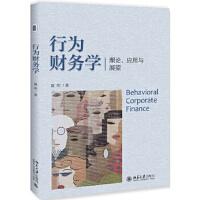 行为财务学:理论、应用与展望 夏明 9787301300886 北京大学出版社教材系列