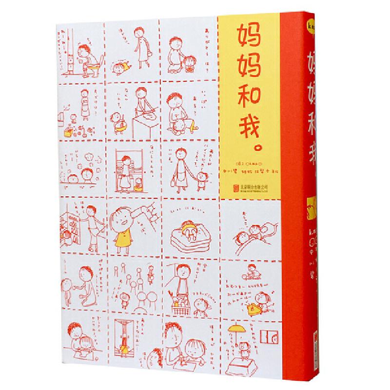 """妈妈和我""""新垣结衣推荐,畅销18年的日本治愈系经典。暖萌解压神器,适宜拥有和妈妈二人世界记忆的所有人"""""""