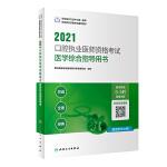 人卫版・2021口腔执业医师资格考试医学综合指导用书・2021新版・医师资格考试