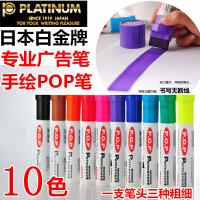 Platinum白金 CPM-30 /紫色/10色可选 POP唛克笔 广告笔 30mm油性记号笔海报笔马克笔标记笔无毒