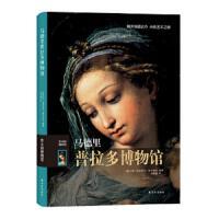 马德里普拉多博物馆 【意大利】达尼埃拉・塔拉布拉 9787544756549 译林出版社 正版图书