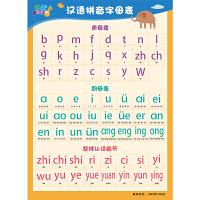 汉语拼音无声挂图学习儿童一年级小学生幼儿园学前班拼音表墙贴画