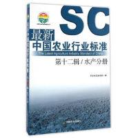 *中国农业行业标准:第十二辑:水产分册 刘伟 9787109223349睿智启图书
