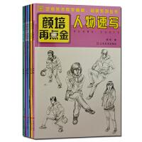 素描绘画技法全套5册 人物速写 色彩静物 素描头像 素描静物 结构素描 颜培再点金艺考美术教学精解临摹系列丛书 绘画书