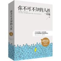 【二手书8成新】你不可不知的人性(全二册 刘墉 9787540463496