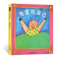【邓超微博推荐书】我喜欢自己绘本 幼儿绘本3-6岁幼儿园硬皮精装正版 儿童绘本故事书 大中小班宝宝 成长励志书籍 启发