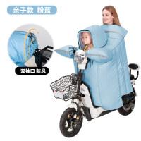 【好货优选】电动车挡风亲子儿童款电动自行车被冬季加绒加厚电瓶车保暖防水小孩风罩