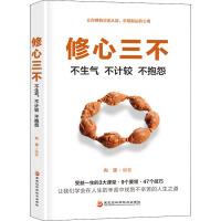 黑龙江科技:修心三不:不生气 不计较