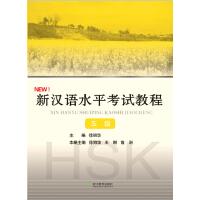 新汉语水平考试教程 五级
