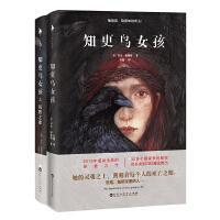 知更鸟女孩套装(全两册)