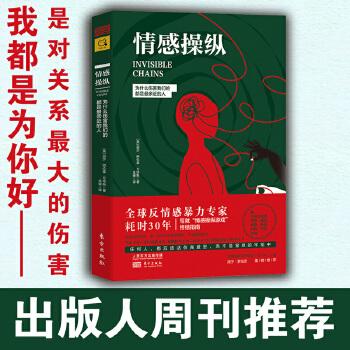 情感操纵(pdf+txt+epub+azw3+mobi电子书在线阅读下载)