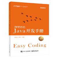 阿里巴巴Java开发手册(第2版)