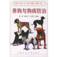 养狗与狗病防治【正版图书,满额减】