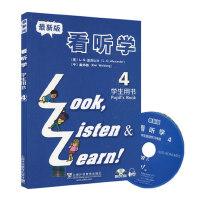 最 新版3L英语 看听学4 学生用书 look listen learn 附光盘 LG亚历山大 戴炜栋 上海外语教育出