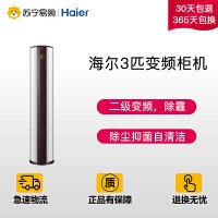 【苏宁易购】海尔空调KFR-72LW/09UCP22AU1 3匹变频柜机客厅空调高能效