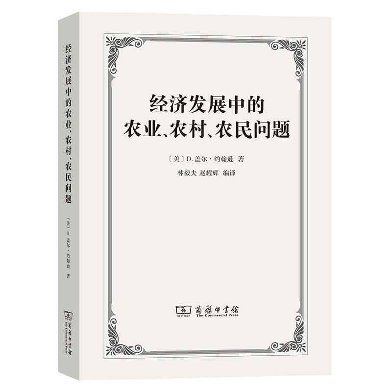 经济发展中的农业、农村、农民问题 (美)约翰逊 著,林毅夫 等编译 商务印书馆