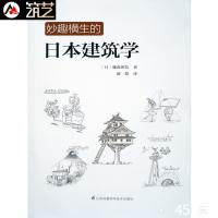 妙趣横生的日本建筑学 日本基础建筑学理论 天下无双的建筑学入门 修订版 书籍