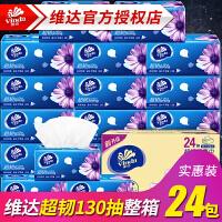 维达抽纸巾官方旗舰店促销批发整箱130抽24包家用家庭装500