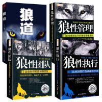 全4册狼性管理书籍套装 狼道全集 狼性团队狼性执行领导力执行力员工培训教程管理方面的书籍人力资源 团队管理 企业管理
