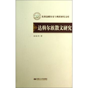 达斡尔族散文研究 赵延花;吴团英,邢广程,刘万华 9787566502650