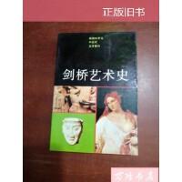 【二手旧书8成新】剑桥艺术史 /苏珊.伍德福特 中国青年出版社